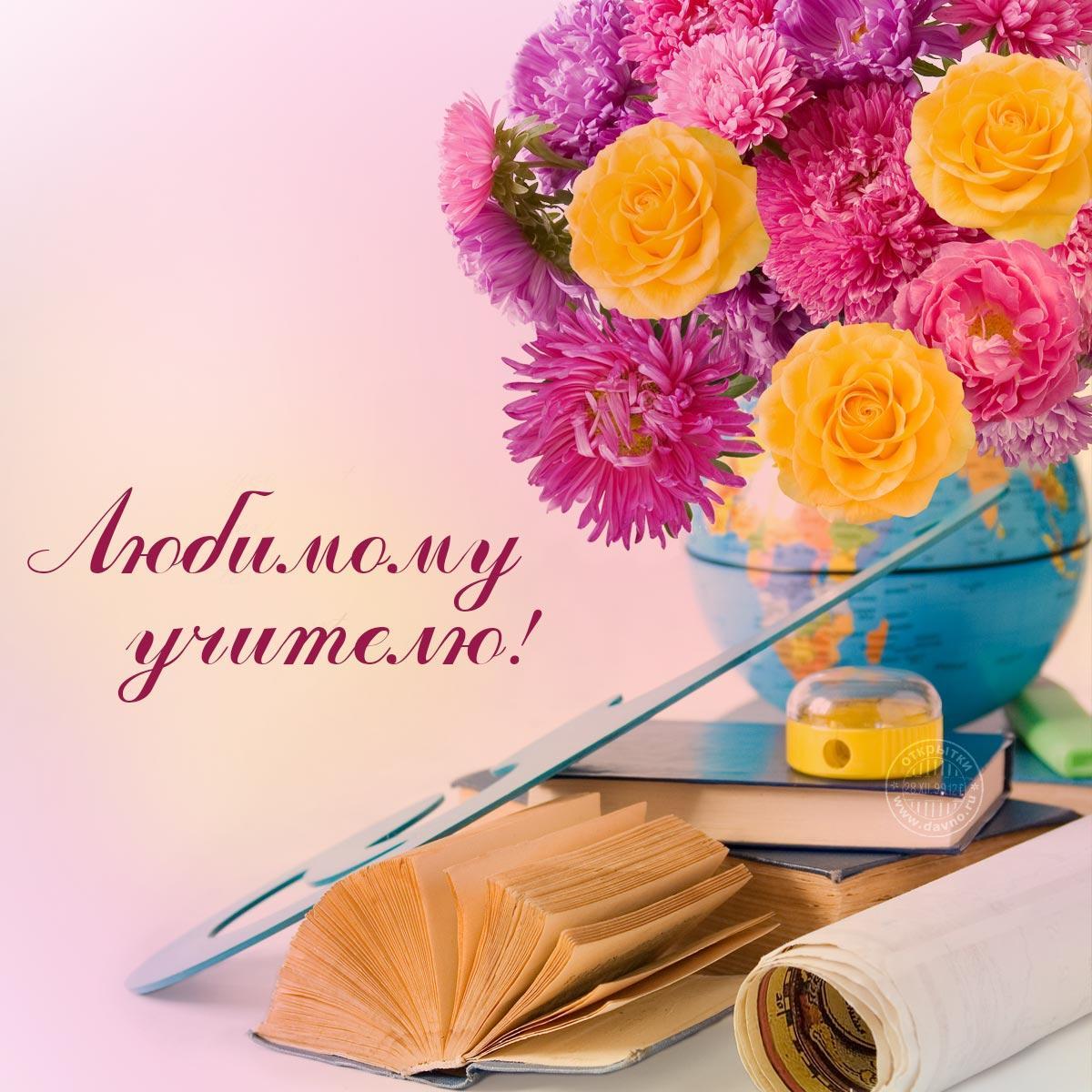 Фото Красивые открытки ко Дню учителя 5 октября – оригинальные поздравления для ватсап и вайбер 10