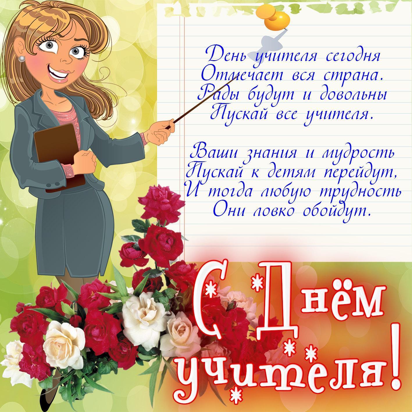 Фото День учителя 5 октября: красивые открытки и поздравления в стихах 6