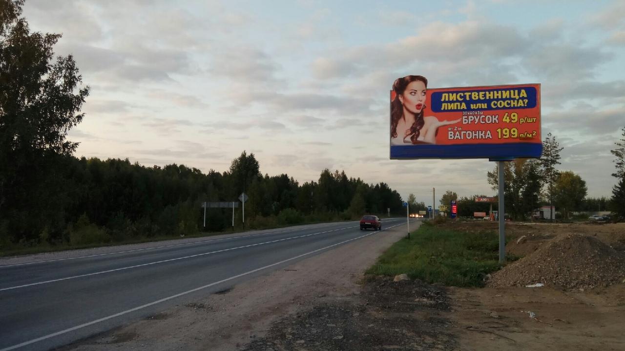 Фото Провокационный плакат подредактировали на новосибирских улицах 5