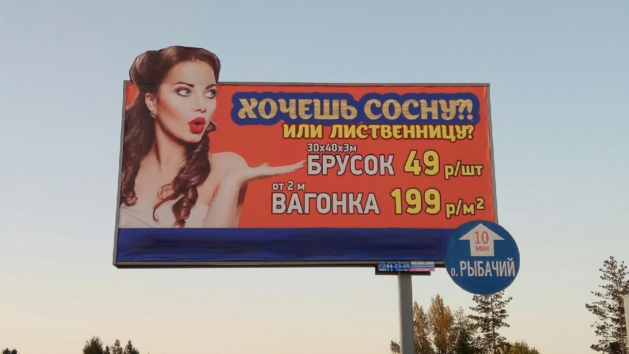 Фото Провокационный плакат подредактировали на новосибирских улицах 2