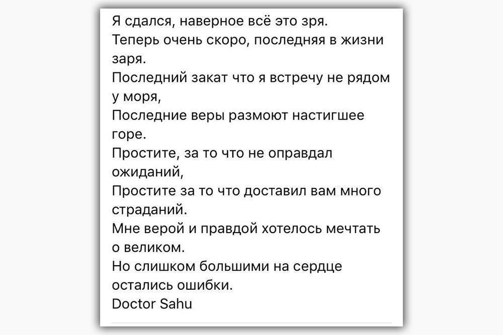 Фото «Депрессия – не миф»: друзья погибшего врача из Бурятии объяснили его самоубийство 2