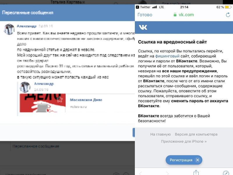 Фото Фейковый сбор средств по делу Павла Устинова раскрыли в Новосибирске 2