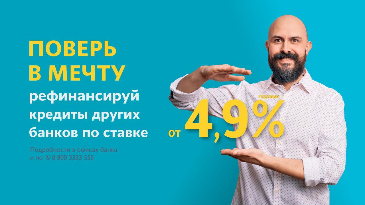 Фото Сибирякам снижают ставки на рефинансирование кредитов 2