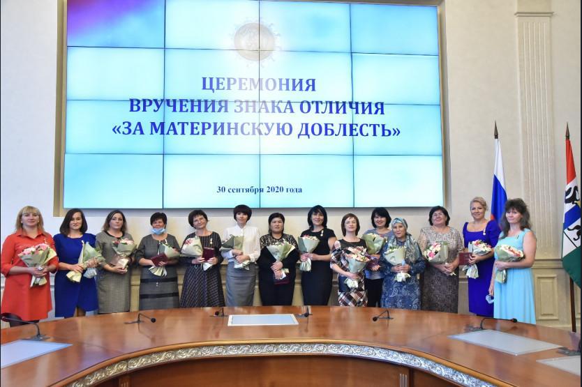 Фото Андрей Травников вручил знаки отличия «За материнскую доблесть» 4