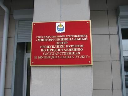 Фото Сотрудники МФЦ в Сибири заразились коронавирусом 2