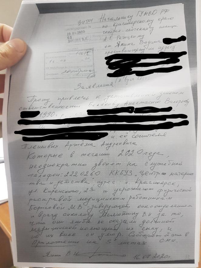 Фото В Красноярске родителей умершего от рака мальчика обвиняют в угрозах врачам 3