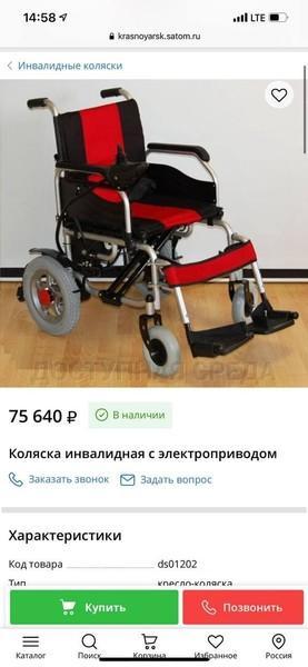 Фото Блогер Дава Манукян купил инвалидную коляску девочке с ДЦП из Новосибирска 2