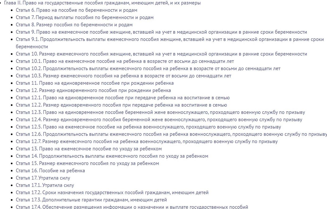 Фото Выплата 85 тысяч рублей женщинам, родившим первого ребенка от 18 до 24 лет – как оформить пособие через портал Госуслуг 3