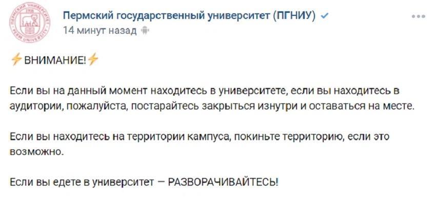 Фото Первокурсник застрелил шесть человек в институте: Сиб.фм собрал все подробности пермской трагедии 2