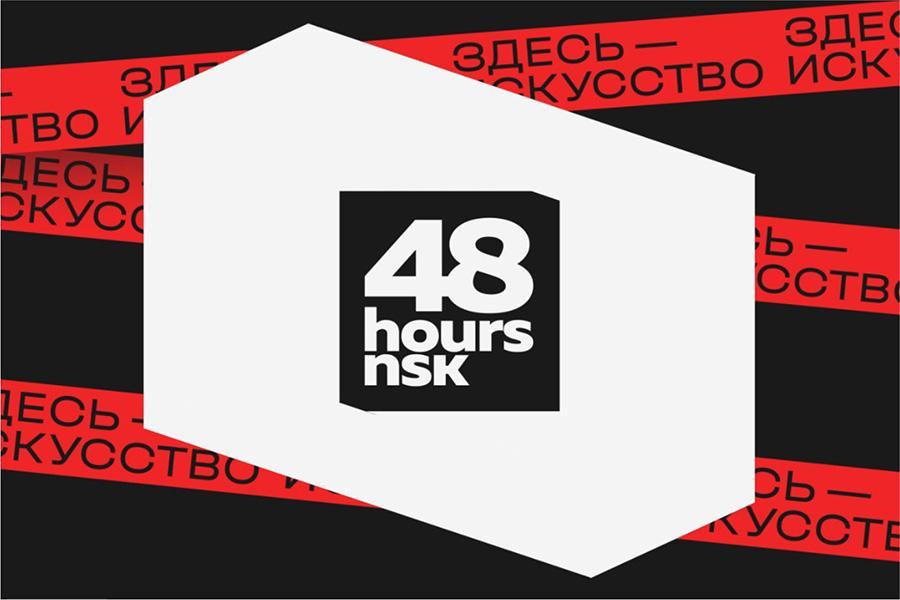 Фото Новосибирск: афиша на 17, 18 и 19 сентября – фестиваль «48 часов Новосибирск», парад китайского кино и «Рви Меха – Оркестр!» в «Бродячей собаке» 2