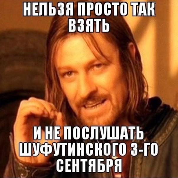 Фото «Нельзя не послушать Шуфутинского 3 сентября»: лучшие мемы про «горящий сентябрь» и «перевёрнутый календарь» 2