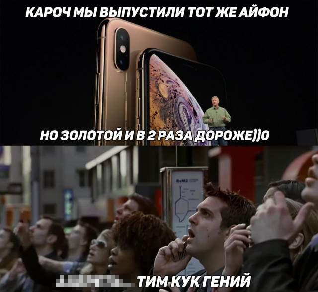 Фото Мемы и картинки к презентации нового Айфона 13: шутки над ценой и камерами 3