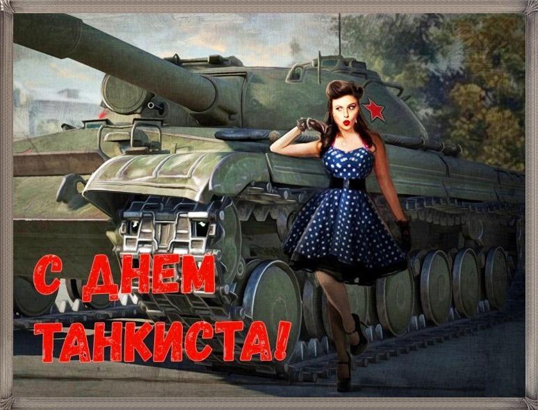 Фото Картинки и поздравления на День танкиста 12 сентября 2021 года – самые хорошие 8