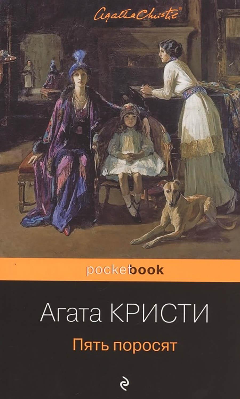 Фото Считалочки и русские иммигранты: 5 необычных книг Агаты Кристи 2