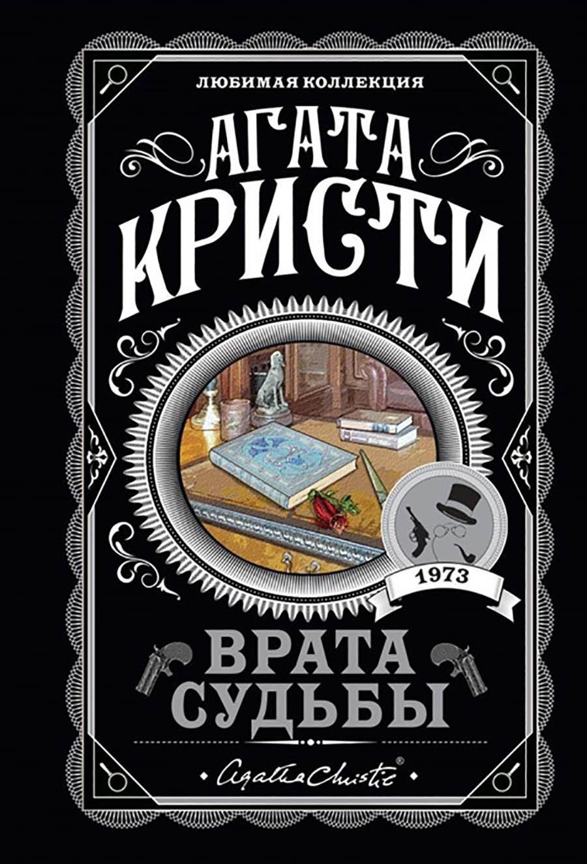 Фото Считалочки и русские иммигранты: 5 необычных книг Агаты Кристи 5