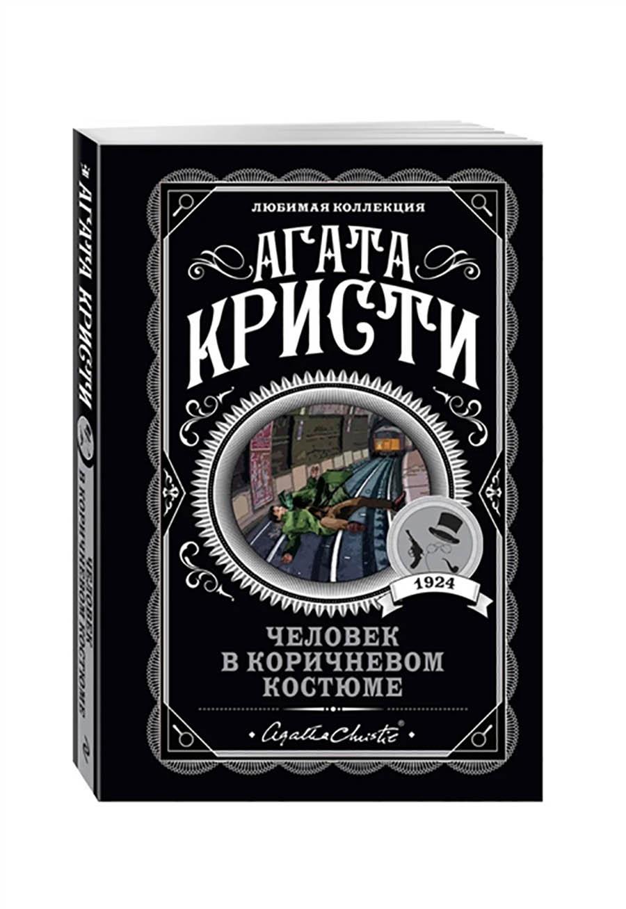 Фото Считалочки и русские иммигранты: 5 необычных книг Агаты Кристи 3