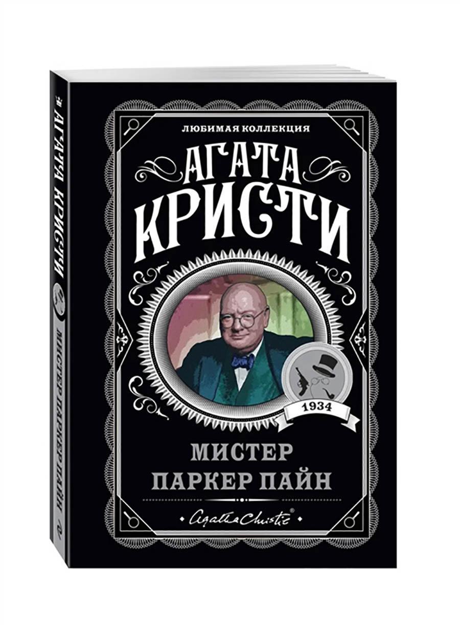 Фото Считалочки и русские иммигранты: 5 необычных книг Агаты Кристи 4