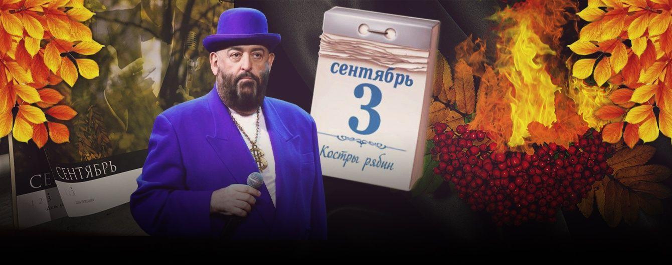Фото 3 сентября – красивые картинки для ватсап к песне Шуфутинского 2