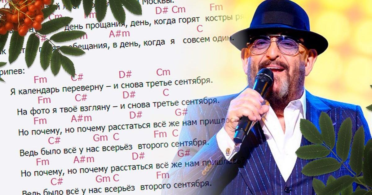 Фото 3 сентября – красивые картинки для ватсап к песне Шуфутинского 4