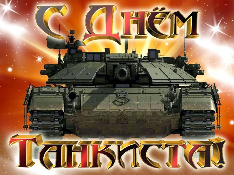 Фото Картинки и поздравления на День танкиста 12 сентября 2021 года – самые хорошие 2