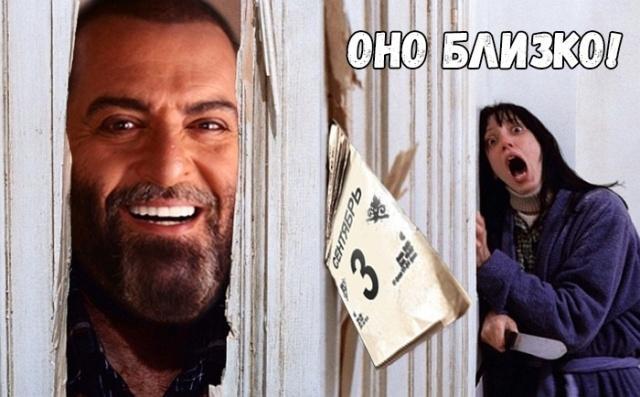 Фото «Нельзя не послушать Шуфутинского 3 сентября»: лучшие мемы про «горящий сентябрь» и «перевёрнутый календарь» 9