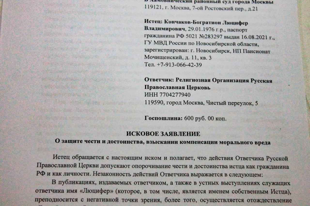 Фото Знакомьтесь, Люцифер Владимирович: житель Новосибирска объявил «крестовый поход» против РПЦ под лозунгом борьбы «за правду» о своём имени 4