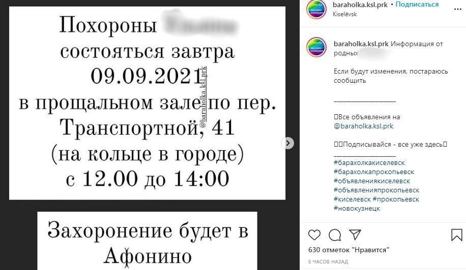 Фото Похороны одной из убитых насильником девочек пройдут в Киселёвске 9 сентября 2