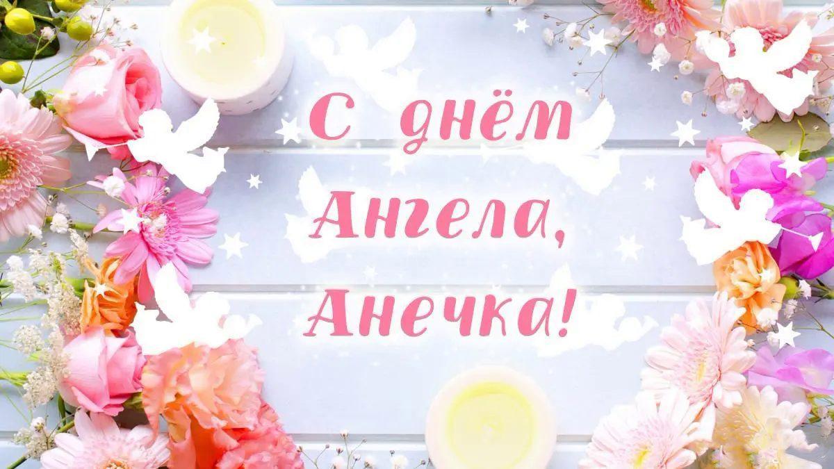 Фото Картинки и поздравления с Днём ангела Анны – самые красивые на именины 9 сентября 2021 года 2