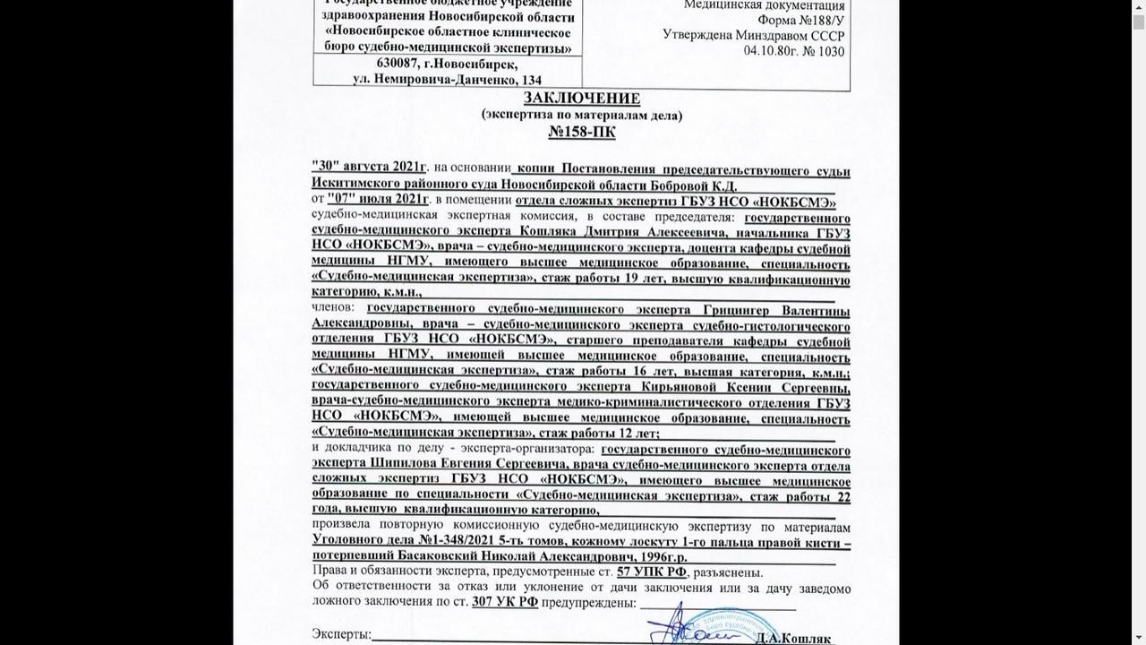 Фото Убийца был не один: скандальный поворот в деле об убийстве трансгендера под Новосибирском 5