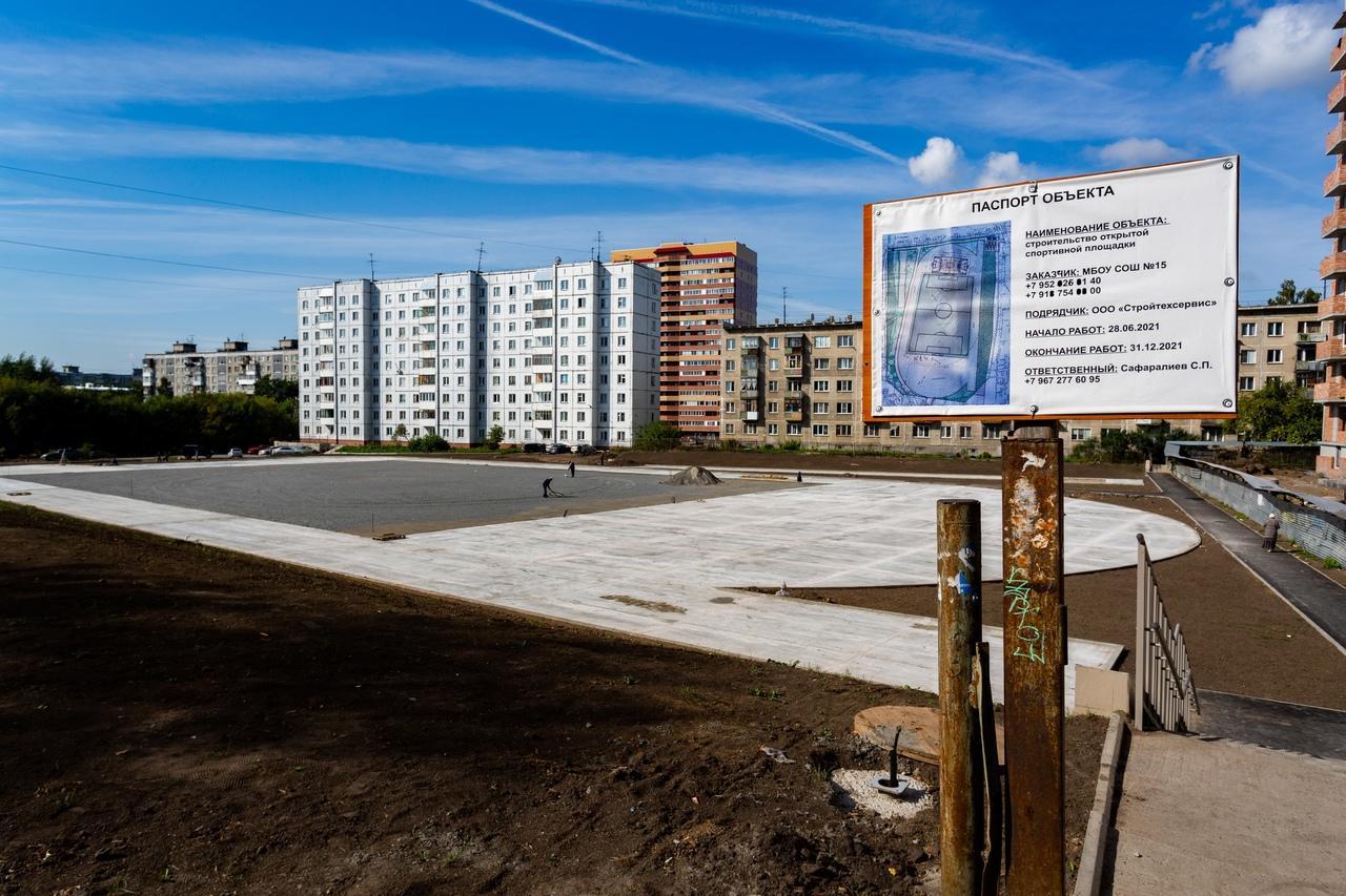 Фото Новый стадион для массовых видов спорта появится на Станиславском жилмассиве в Новосибирске 2