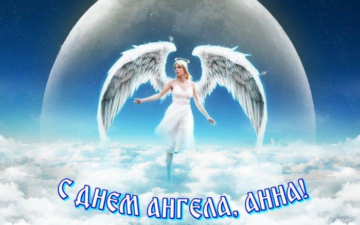 Фото Картинки и поздравления с Днём ангела Анны – самые красивые на именины 9 сентября 2021 года 3