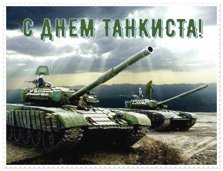Фото Картинки и поздравления на День танкиста 12 сентября 2021 года – самые хорошие 7
