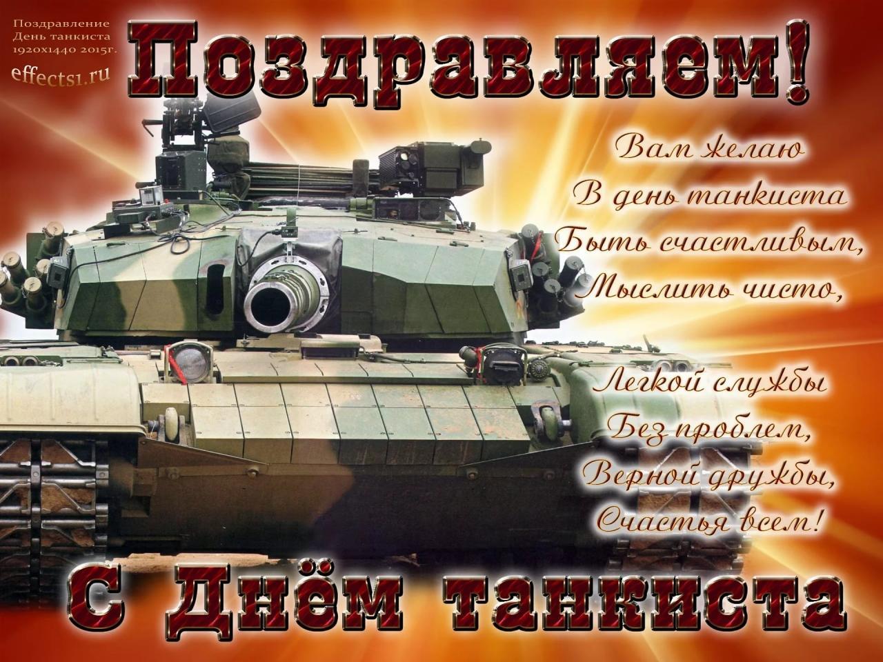 Фото Картинки и поздравления на День танкиста 12 сентября 2021 года – самые хорошие 4