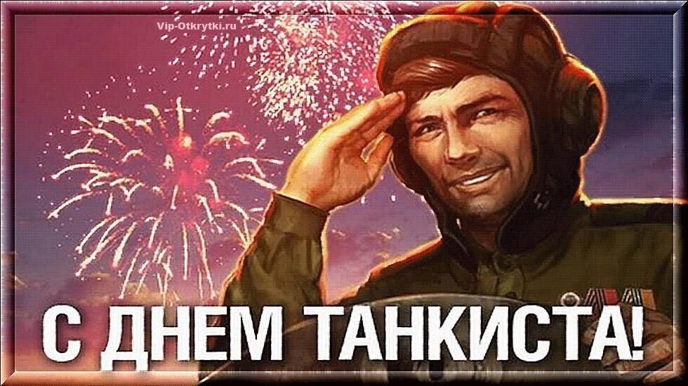 Фото Картинки и поздравления на День танкиста 12 сентября 2021 года – самые хорошие 5