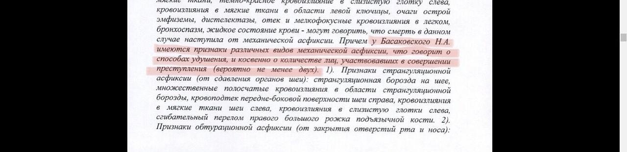 Фото Убийца был не один: скандальный поворот в деле об убийстве трансгендера под Новосибирском 6