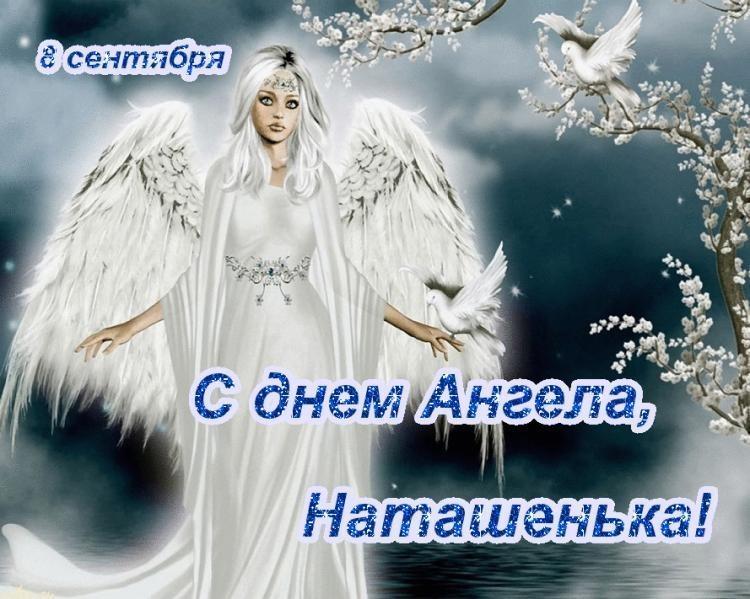 Фото Картинки и поздравления с Днём ангела Натальи – самые красивые на именины 8 сентября 2021 года 3