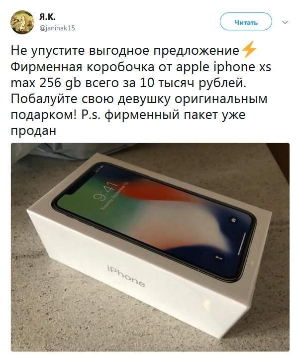 Фото Мемы и картинки к презентации нового Айфона 13: шутки над ценой и камерами 8