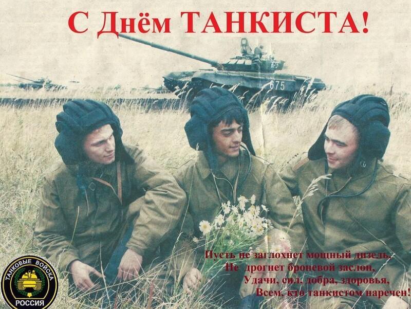 Фото Картинки и поздравления на День танкиста 12 сентября 2021 года – самые хорошие 9