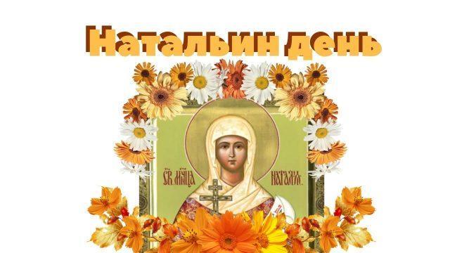 Фото Картинки и поздравления с Днём ангела Натальи – самые красивые на именины 8 сентября 2021 года 6