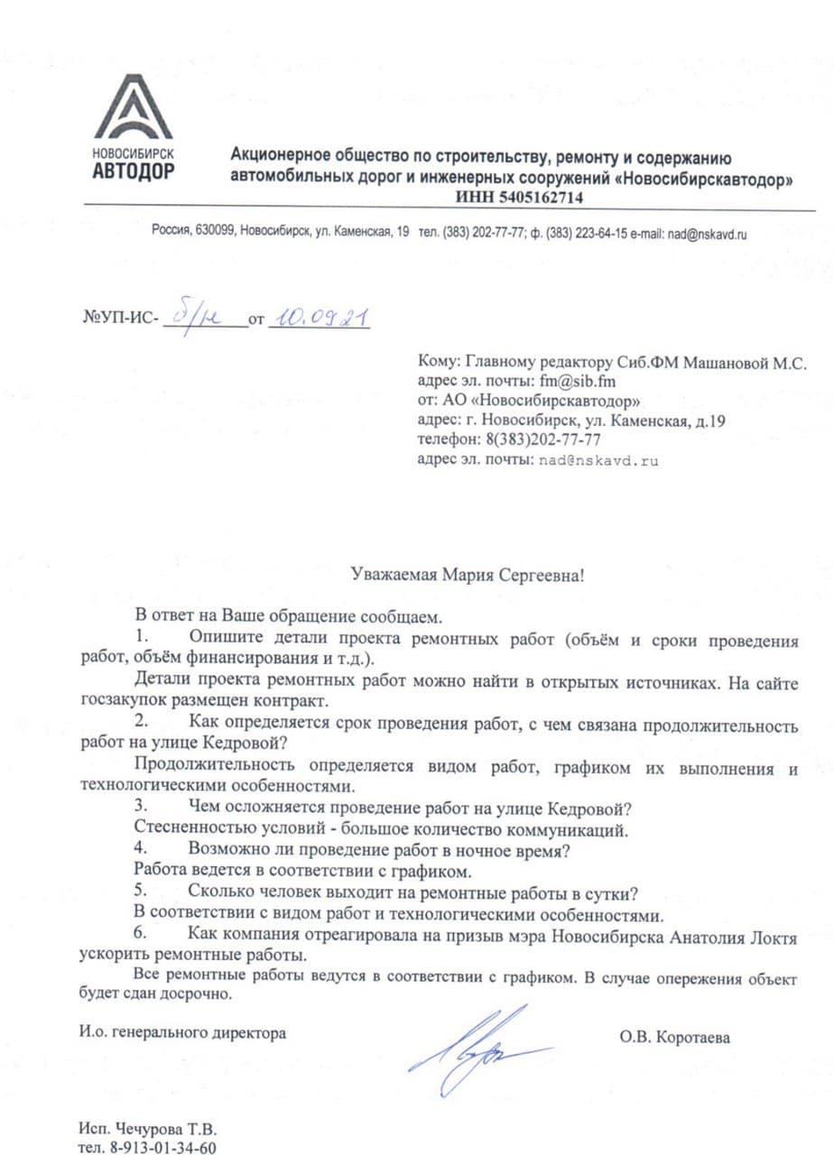 Фото Подрядчик работ на улице Кедровой в Новосибирске отказался раскрывать детали ремонта 2