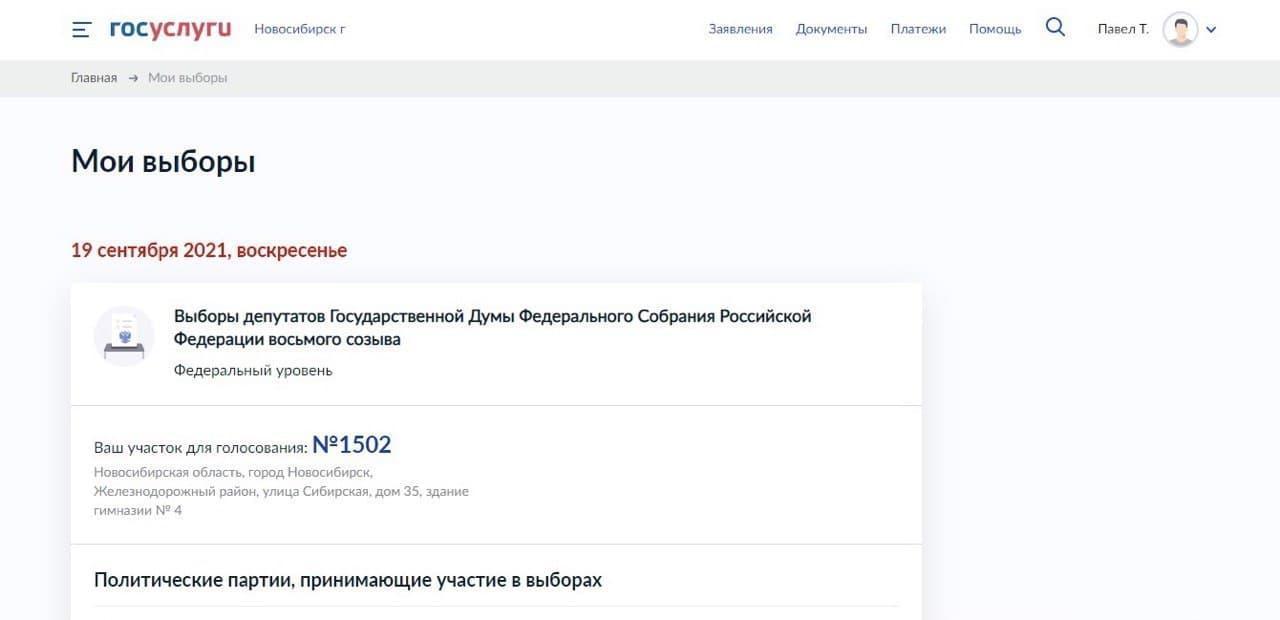 Фото Выборы в Новосибирске: онлайн дня голосования за депутатов Госдумы 19 сентября 2021 года 88