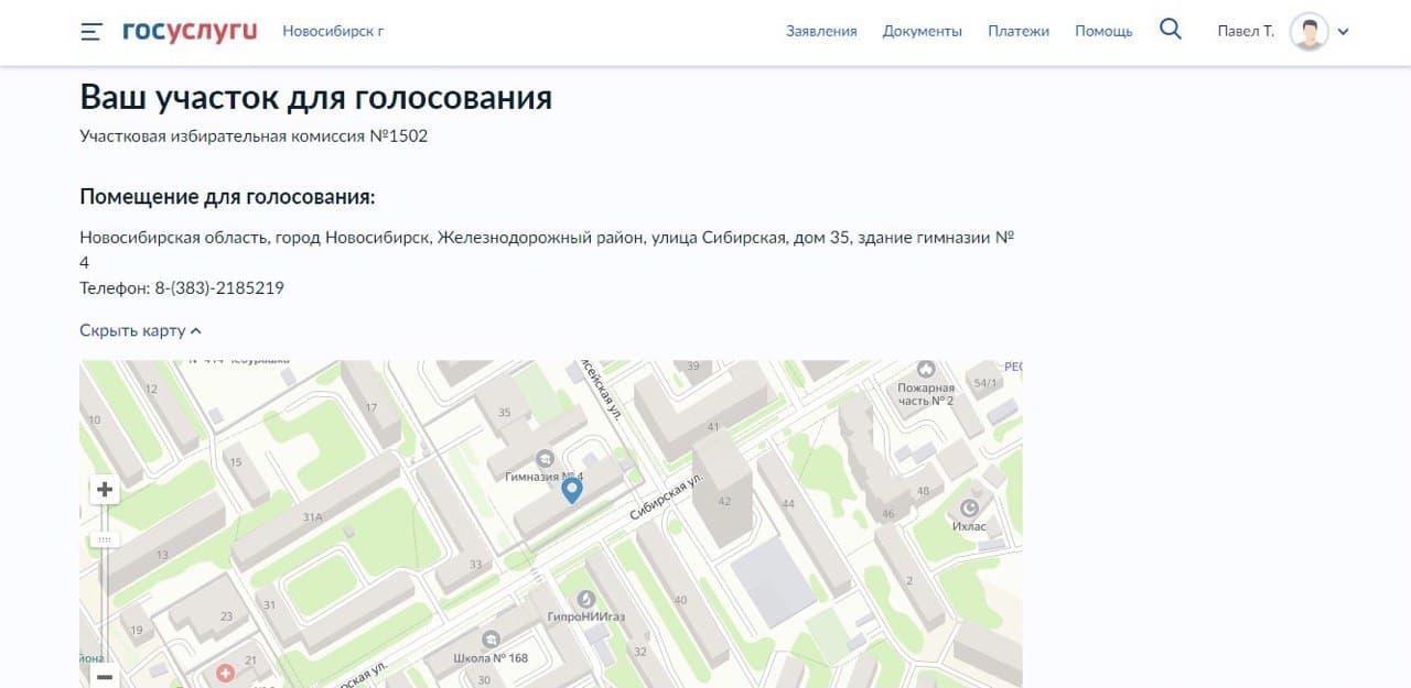Фото Выборы в Новосибирске: онлайн дня голосования за депутатов Госдумы 19 сентября 2021 года 89
