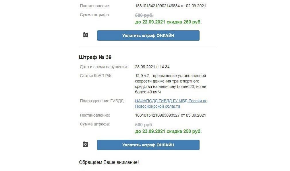 Фото Почти 40 штрафов выписано на авто, за рулем которой был депутат горсовета Новосибирска 3