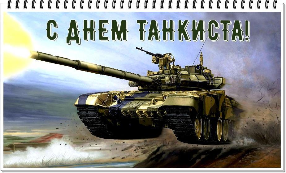 Фото Картинки и поздравления на День танкиста 12 сентября 2021 года – самые хорошие 3