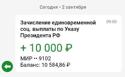 Фото Выплаты 10 000 рублей начали поступать на карты пенсионеров 2 сентября 2