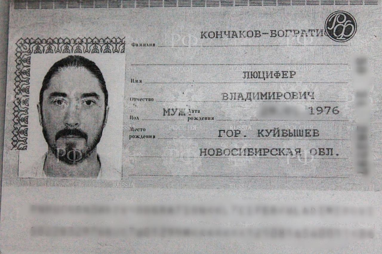 Фото Знакомьтесь, Люцифер Владимирович: житель Новосибирска объявил «крестовый поход» против РПЦ под лозунгом борьбы «за правду» о своём имени 3